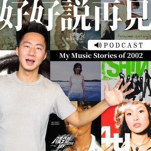 吉米哥的音樂故事-2002年