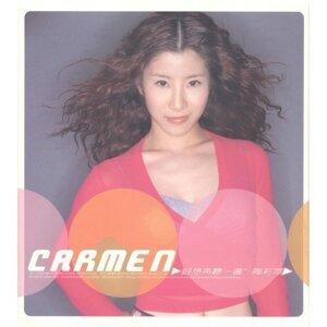 陶莉萍 (Carmen Tao) - 好想再聽一遍