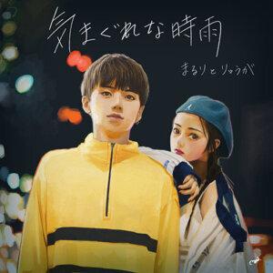 真瑠梨與隆雅 (MaRuRi to Ryuga) - 熱門歌曲