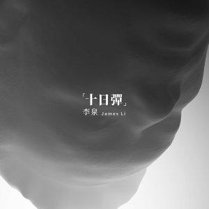 2021金曲入圍專輯,沒歌曲
