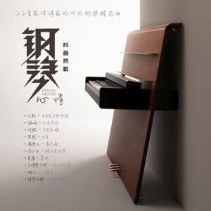 鋼琴心情 - 熱門歌曲