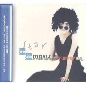 范曉萱 (Mavis Fan) - 星星精選
