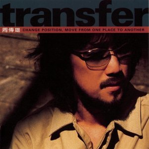 周傳雄 - Transfer (Steve Chou Transfer)