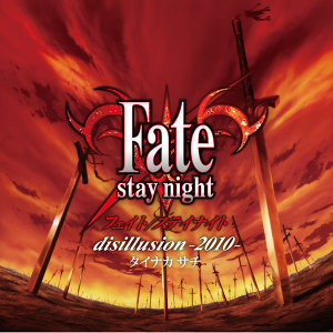 Fate作品特集