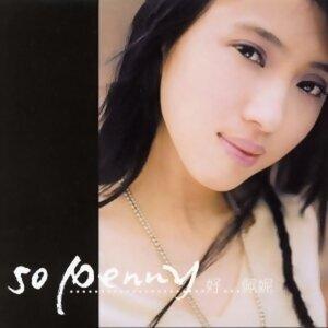 戴佩妮 (Penny Tai) 熱門歌曲