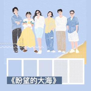 JTBC《盼望的大海》高城篇 精選節目配樂