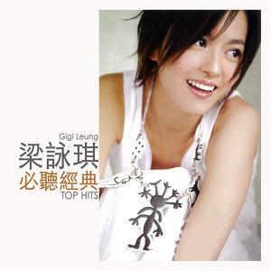 梁詠琪 Gigi Leung 必聽經典 Top Hits