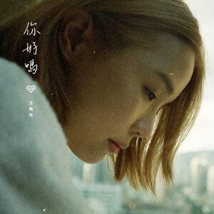 「方皓玟 Lost n Found 演唱會 2021」預習歌單