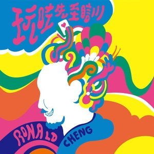 鄭中基 Drive In Ultra - WEE are Ronald Cheng 自駕演唱