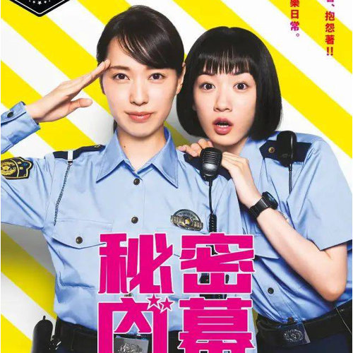 《秘密內幕-女警的反擊-》歌單