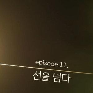 ♡韓綜 換乘戀愛EP11節目歌單♡