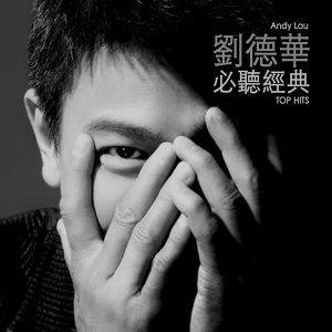 劉德華 Andy Lau 必聽經典 Top Hits