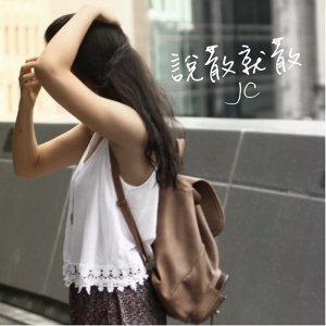 JC 陳泳彤 - 說散就散