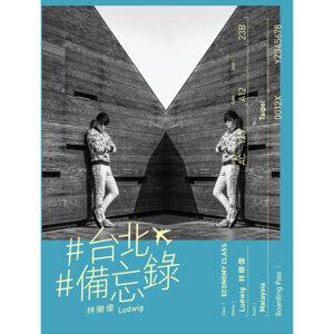 傅錦川/張宴菁(創作)