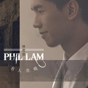 林奕匡 (Phil Lam) - 有人共鳴