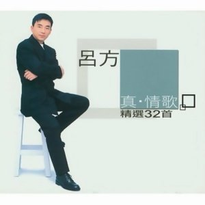 Because you listened to 傳聞