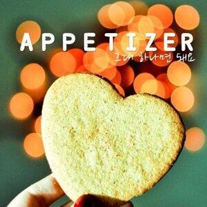 Appetizer - 熱門歌曲