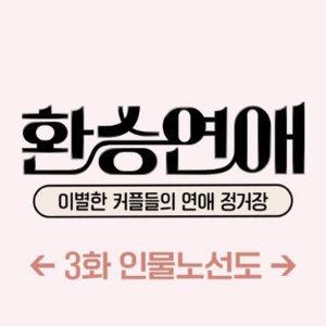 ♡韓綜 換乘戀愛EP3節目歌單♡