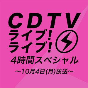 【10/4(月)放送】CDTV ライブ!ライブ!4時間スペシャル