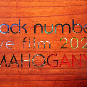 "back number live film 2020 ""MAHOGANY"""