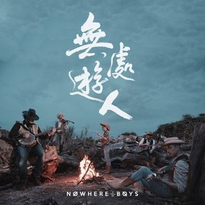 「Nowhere Boys 我在音樂會 Now Here Live 2021 」預習歌單