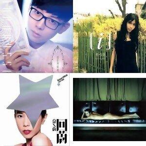 最近想推薦的歌2015-48