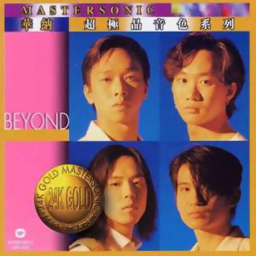 Beyond - 华纳超级品音色系列-BEYOND
