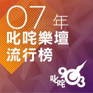 07年叱咤樂壇流行榜