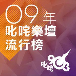 09年叱咤樂壇流行榜