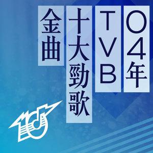 04年TVB十大勁歌金曲頒獎禮