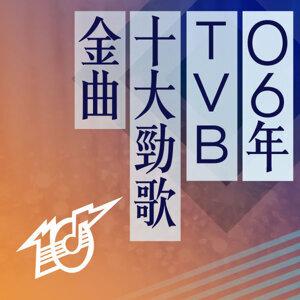 06年TVB十大勁歌金曲頒獎禮