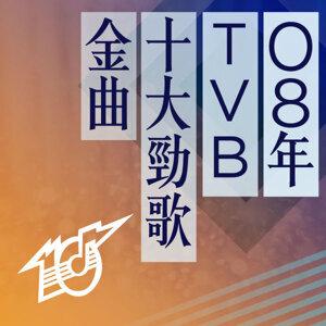 08年TVB十大勁歌金曲頒獎禮