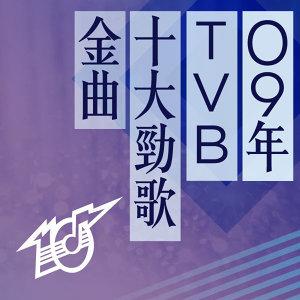 09年TVB十大勁歌金曲頒獎禮