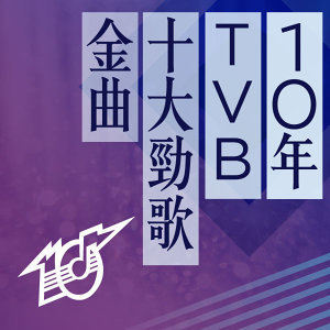 10年TVB十大勁歌金曲頒獎禮