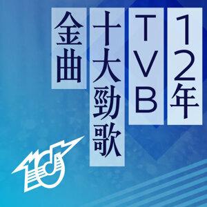 12年TVB十大勁歌金曲頒獎禮