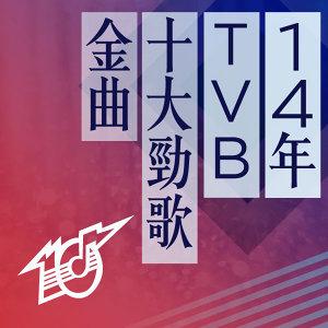 14年TVB十大勁歌金曲頒獎禮