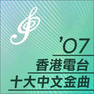 07 年香港電台十大中文金曲