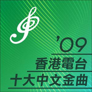 09 年香港電台十大中文金曲