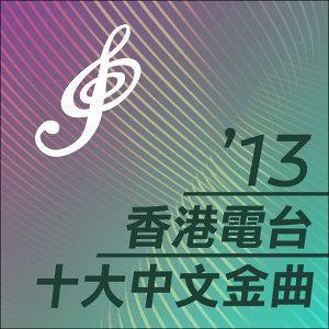 13 年香港電台十大中文金曲
