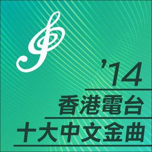 14 年香港電台十大中文金曲