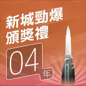 04 新城勁爆頒獎禮