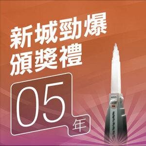05 新城勁爆頒獎禮