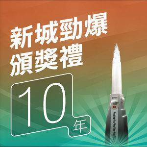 10 新城勁爆頒獎禮