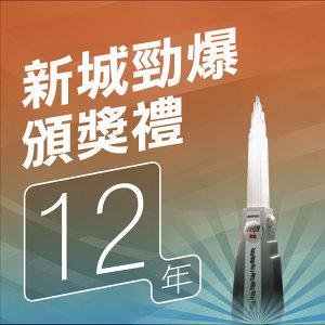 12 新城勁爆頒獎禮