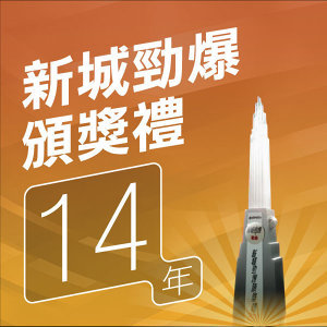 14 新城勁爆頒獎禮