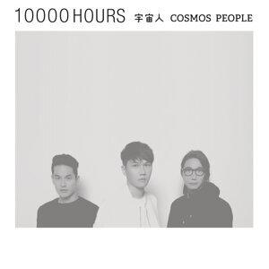 宇宙人 (cosmospeople) - 一萬小時 (10000 hours)