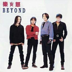 歷史上的今天 - Beyond靈魂人物黃家駒精神不死