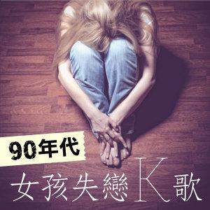 90年代女孩失戀K歌
