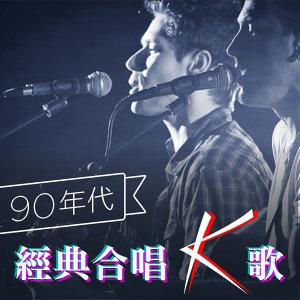 90年代經典合唱K歌