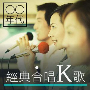 00年代經典合唱K歌